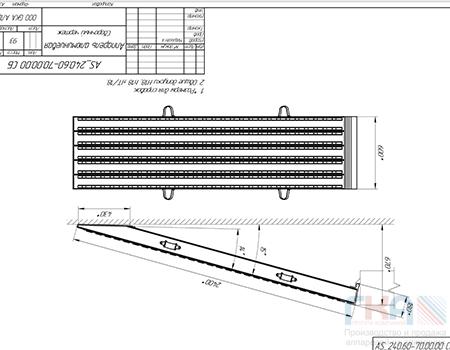 GKA AS 2460Аппарель алюминиевая Сборочный чертеж _ AS_240.60-70.00.00 СБ